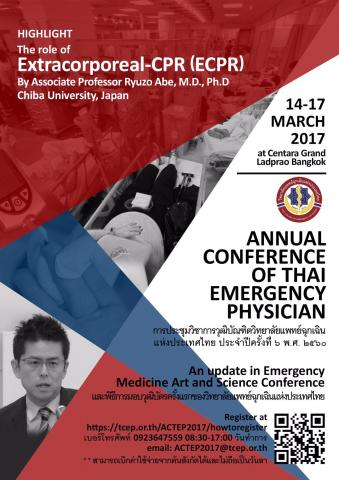 The Role of Extra Corporoeal-CPR by Associate Professor Ryuzo Abe, M.D., Ph.D., Chiba university, Japan